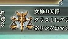 3 クラス 剣 リセット 聖 伝説